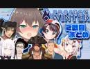 【にじホロ雪山人狼】色んな視点で見る2戦目まとめ【Project Winter】