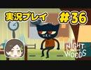 家庭問題と事件捜査!【NIGHT IN THE WOODS】#36