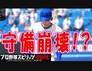 【プロスピ2019】#17 炸裂!!ベイス☆ボール【ゆっくり実況】