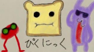 【ぼいろ実況】だらだらゆかりん 5【Pikuniku】