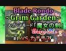 【解説&実況プレイ】Blade Rondo Grim Garden 一人プレイモード『魔女の剣』#1 VSカナリス