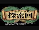 【ゆっくり実況】FINAL FANTASYⅨをすごく深読みするよ!part50