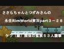 ささらちゃんとつづみさんの永住RimWorld実況part3-28 蛮族の襲撃と新企画の紹介