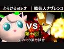 【第十回】64スマブラCPUトナメ実況【Gブロック第七試合】