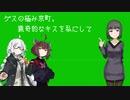 【京町セイカ】猟奇的なキスを私にして【VOICEROIDカバー】