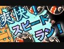 【マリオメーカー2実況】爽快スピードランで絶叫!!!