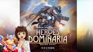 【ボードゲーム】ヒーロー・オブ・ドミナリア