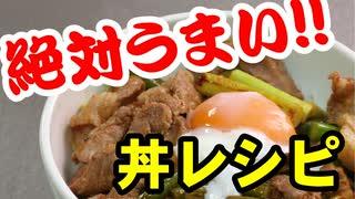 絶対うまい!!丼レシピ「ド丼パ!」【嫌がる娘に無理やり弁当を持たせてみた息子編】
