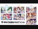 【シャニマス】おすすめサポートSSR紹介【セレクションチケット/セレチケ】