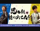 【思春期が終わりません!!#72】2019年8月18日(日)