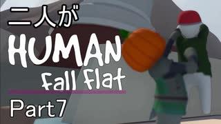 [実況]二人がHuman Fall Flat part7
