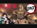 【鬼滅の刃】LiSA / 紅蓮華 フルを叩いてみた |Demon Slayer Kimetsu no Yaiba Opening Gurenge Drum cover
