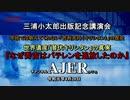 『(特番)三浦小太郎氏出版記念講演会『なぜ秀吉はバテレンを追放したのか』世界遺産「潜伏キリシタン」の真実(その2)』佐藤和夫 AJER2019.8.20(x)