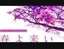 春よ来い (Remix by DJ AIR-G feat.Queue)