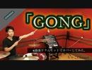 【GONG】/WANIMA【叩いてみた】 ちゃごChannel(足元有り)