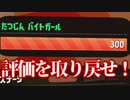 【実況】 サーモンラン 評価が300まで落ちたので頑張ろうね...