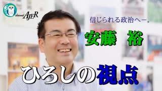 『最低賃金の考え方の見直しについて』安藤裕 AJER2019.8.21(3)