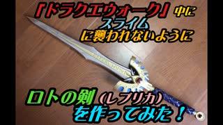 ロトの剣を作ってみた