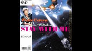 1987年09月26日 邦画 竹取物語 主題歌 「STAY WITH ME」(ピーター・セテラ Peter Cetera)