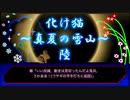 【創作ボイスドラマ】化け猫 真夏の雪山 #6