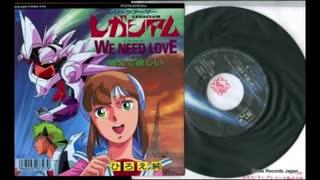 1987年11月28日 ÒVA レリックアーマーLEGACIAM 主題歌 「WE NEED LOVE」(ひろえ純)