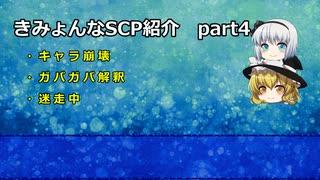 きみょんなSCP紹介 part4