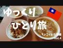 【ゆっくり】ちょこっと台湾編 Vol.4(ゆっくりひとり旅)
