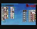 艦これ縛りプレイ 一隻教単婚派の2019春イベ挑戦【E-5-1】part.2[ゆっくり実況]