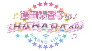 逢田梨香子のRARARAdio #20 (2019/08/18)