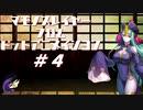 【千年戦争アイギス】マモノスレイヤーfromドットアニメイシヨン#4【忍殺】