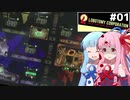 琴葉茜管理人と琴葉葵社長のアブノーマル経営 #01【Lobotomy Corporation】