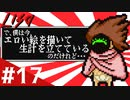 【LISA: the Painful】見るほど辛くなるRPG Part.17【実況プレイ】