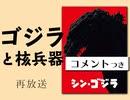 #295 岡田斗司夫ゼミ終戦記念『シン・ゴジラ』特集、『ゴジラと核兵器』+放課後放送