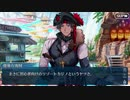【実況】今更ながらFate/Grand Orderを初プレイする! 水着剣豪七色勝負14