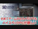 【実況】せめてゲームのセカイだけでもハイスペックPCが欲しい【PC Building Simulator】Part1