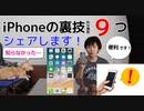 【裏技】これは使える!と思ったiPhoneの便利な裏技を厳選してシェアします!(YouTubeで『てぃかし』を検索)