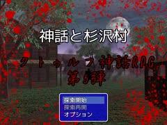 【実況】宇宙的恐怖ば究明するRPG『神話と杉沢村』Part1