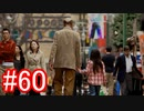 【428】封鎖された渋谷の事件を解決していくよ☆#60【実況】