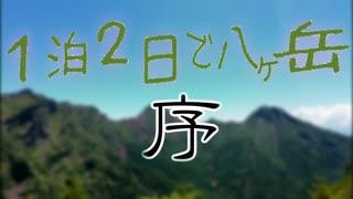 【ゆっくり】1泊2日で八ヶ岳!#序
