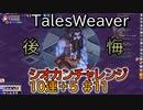 【TW】シオカンチャレンジ10連+5#11【やってしまった○○の取り忘れ】