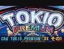 CRA TOKIO PREMIUM DXモード BGM(その1)【10分間作業用】