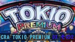 CRA TOKIO PREMIUM DXモード BGM(その2)【10分間作業用】