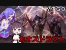 【MTGO】ウナきり早口MTG #4 - カオスドラフト