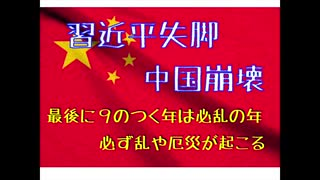 習近平の敗北 赤い帝国中国の崩壊