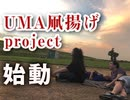 Eat, pray, kite flying ~ Midsummer Kuze kitchen and prelude to the 1st UMA kite flying project! · Middle 2 Night Nippon Vol. 57