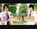 ☆8月12日放送☆速水奨・平川大輔の愛の解体新書NEO【第4回】