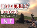 Late half Eat, pray, kite flying ~ Midsummer Kuze kitchen and prelude to the 1st UMA kite flying project! · Middle 2 Night Nippon Vol. 57