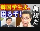 り地域韓国民「日本で就職出来なくなる!」⇒安倍首相「韓国の学生は困るだろうね…」韓国全土がパニック状態w【KAZUMA Channel】