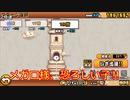 ゆっくりのにゃんこ大戦争記#2にゃんこ塔攻略!