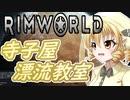 【RimWorld】寺子屋☆漂流教室!九時間目!【ゆっくり実況】